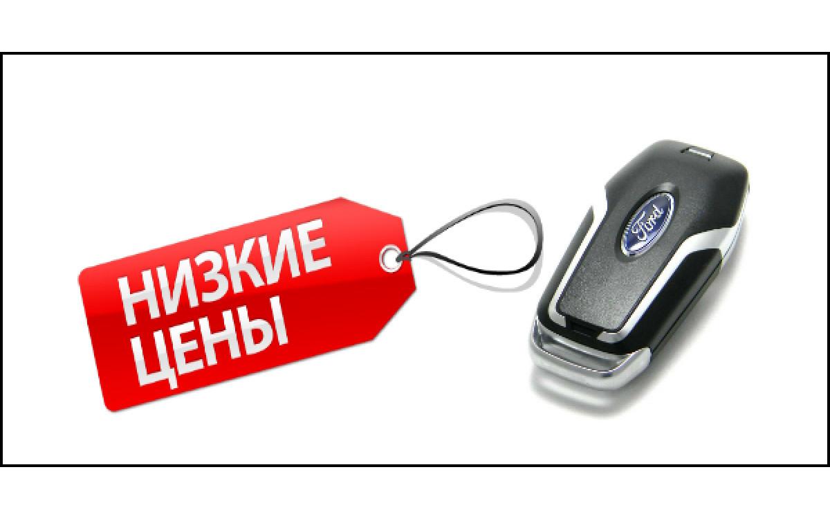 Низкие цены на ключи зажигания авто