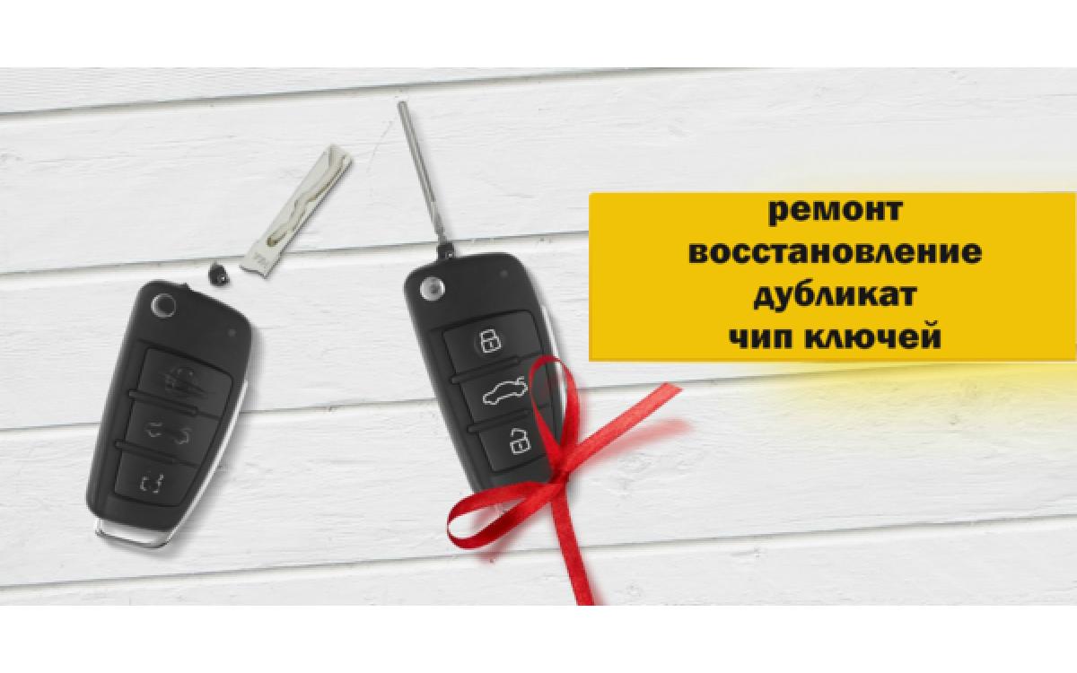 Ремонт, восстановление, дубликат автомобильных ключей